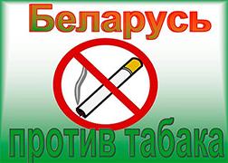 """Картинки по запросу Акция """"Беларусь против табака"""""""