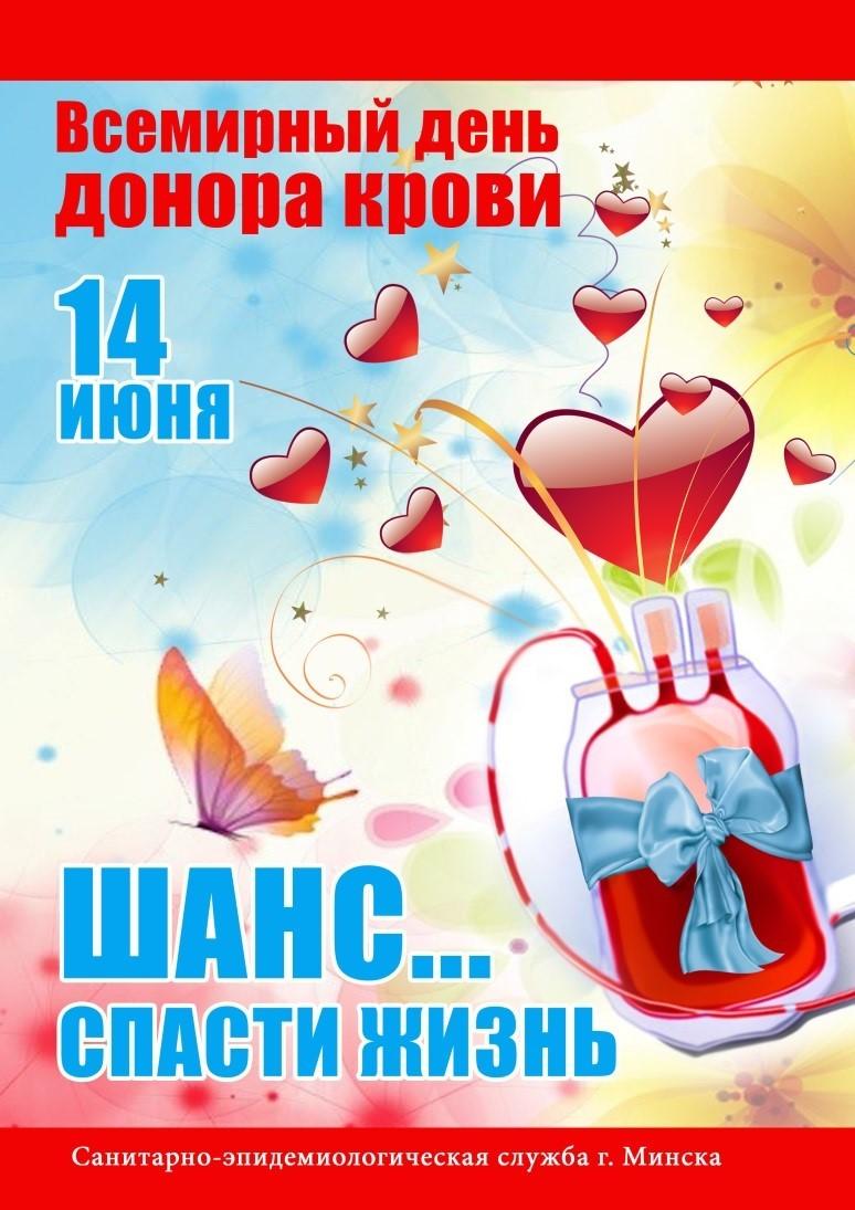 Картинки день донора крови